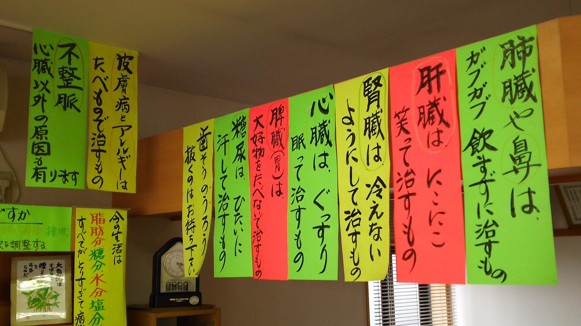 佳代子さん直筆のメッセージの並ぶ店内