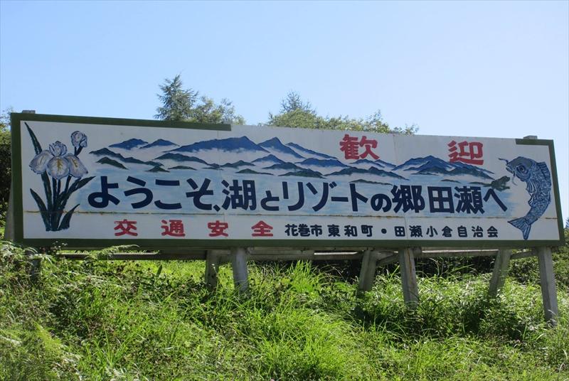 田瀬湖リゾートプロジェクト