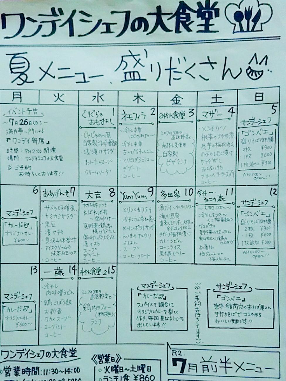 日替りランチメニュー表